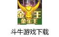 斗牛游戲下載 V5.3 官方版