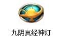 九阴真经神灯 v1.0.0.7 绿色版
