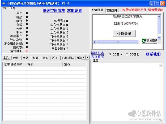 QQ神马三国辅助 v4.0绿色版