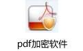 pdf加密软件(PDF OwnerGuard) 12.6.5 官方免费版