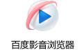 百度影音浏览器 v2.6.2.53 官方最新版