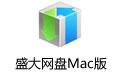 盛大网盘Mac版 V1.2.1 官方安装版