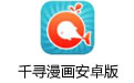 千寻漫画安卓版 1.1.5官方免费版