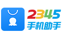2345手机助手电脑版 V3.1 官方版