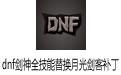 dnf剑神全技能替换月光剑客补丁 绿色版