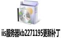 iis服务器kb2271195更新补丁