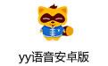 yy语音安卓版 v7.6.2官方版