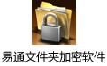 易通文件�A加密�件 v4.5.8.08 官方版