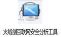 火绒剑互联网安全分析工具 V0.1.0.36安装版