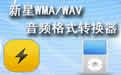 新星WMA/WAV音频格式转换器 v5.8.5.0 官方免费版