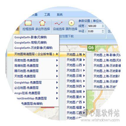 91卫图助手v16.9.1官方版_wishdown.com