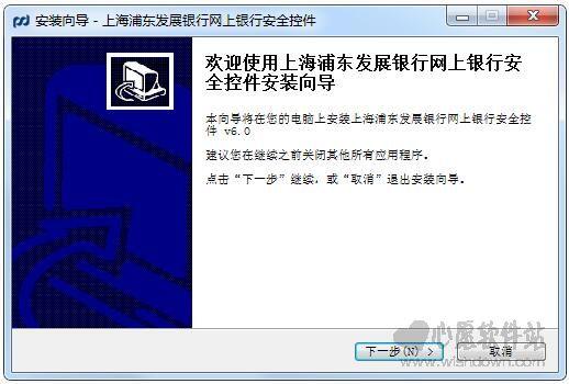 浦发银行网银安全控件v6.0 官方最新版_wishdown.com