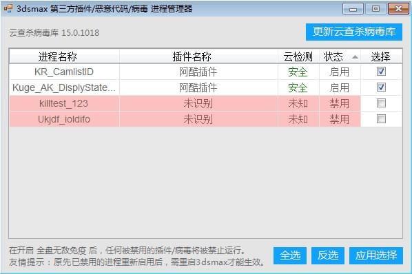3dmax病毒清理大师v1.0官方版_wishdown.com