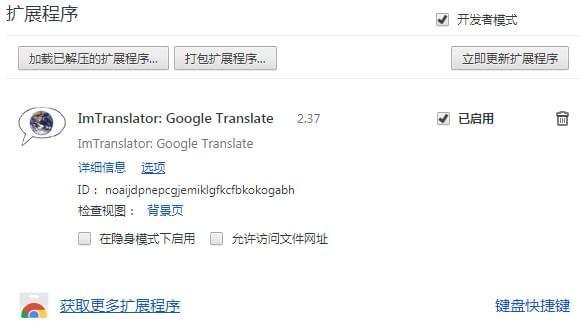 ImTranslator(谷歌在�翻�g插件) v2.78�G色版