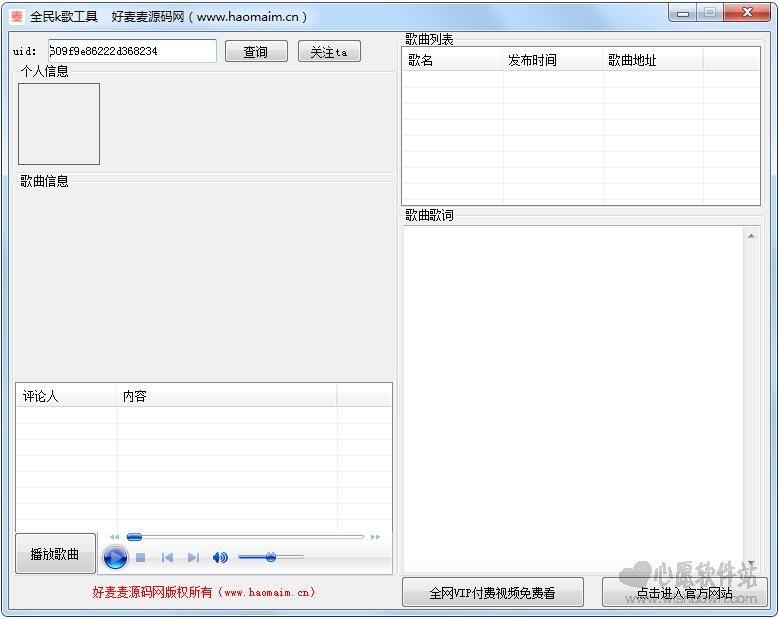 好麦麦全民K歌工具v1.0 免费版_wishdown.com