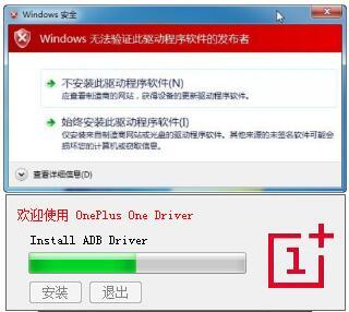 一加手机驱动v1.0_wishdown.com