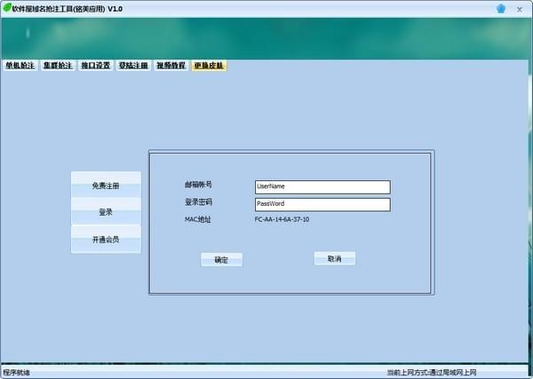软件屋域名抢注软件