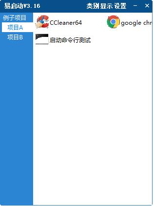 易啟動 v3.16 官方版
