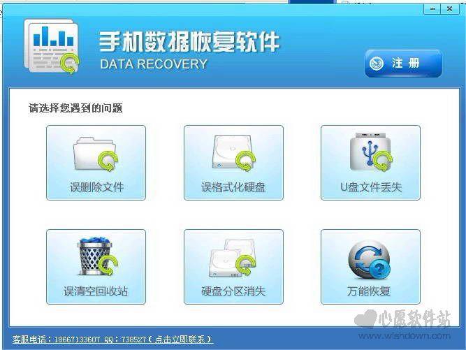 手机数据恢复软件v4.1.29 免费版_wishdown.com