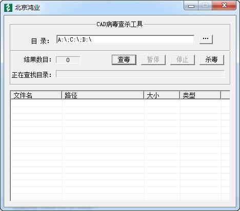 北京鸿业CAD病毒查杀工具 v1.0.0.1官方版