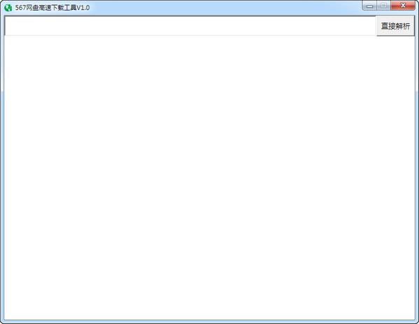 567网盘高速下载工具 v1.0绿色版