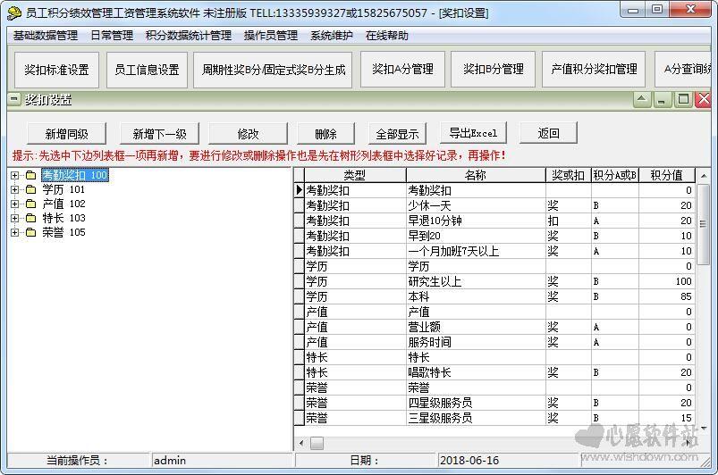 员工积分绩效管理系统 v35.9.9 官方免费版