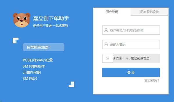嘉立创下单助手 v3.1.0官方版