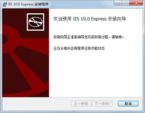 IIS 10.0 Express 免费版