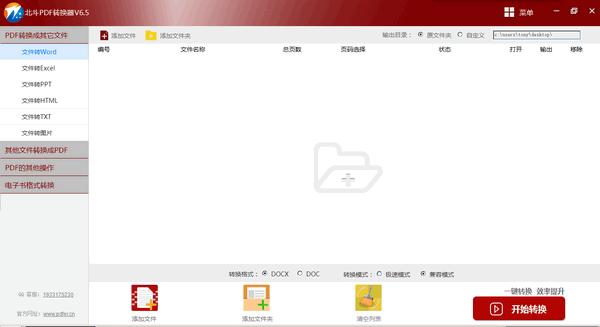 北斗PDF转换器 v6.5官方版
