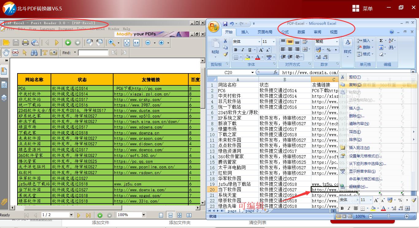 excel2003电子表格_excel教程pdf_Excel表格制作教程_Excel表格教程图解_Excel表格的基本 ...