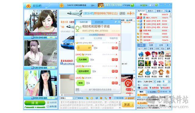 欢乐吧多人视频聊天室v5.9.7.1 官方最新版_wishdown.com