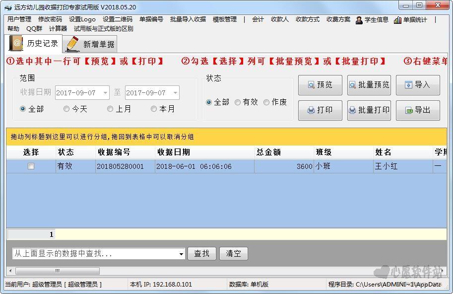 远方幼儿园收据打印专家试用版 v2018.05.20 官方版