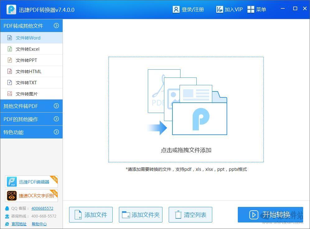 迅捷PDF转换成Excel转换器v7.4.0.0 官方版_wishdown.com