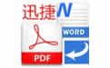 迅捷word转换成pdf转换器 v7.4.0.0 正式版