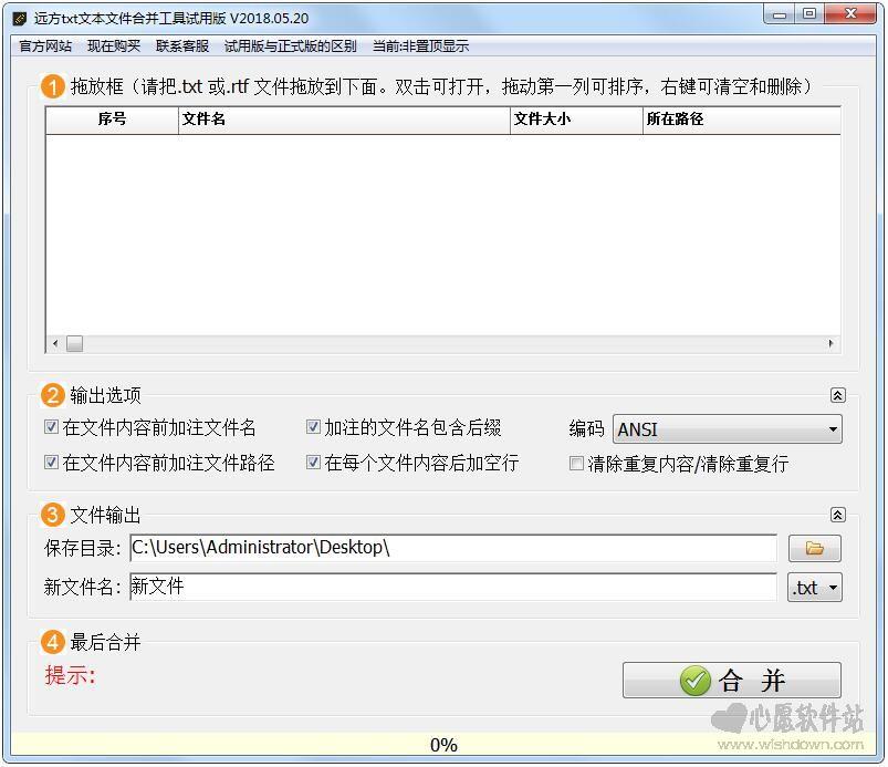 远方txt文本文件合并工具 v2018.08.17 试用版