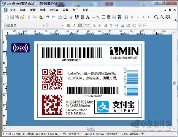 LabelSoft条码标签编辑软件 v2.81 官方版
