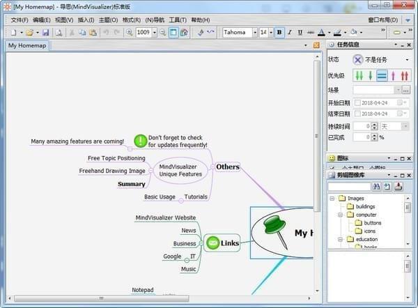 MindVisualizer(思维导图软件) v3.8.14.1286官方版