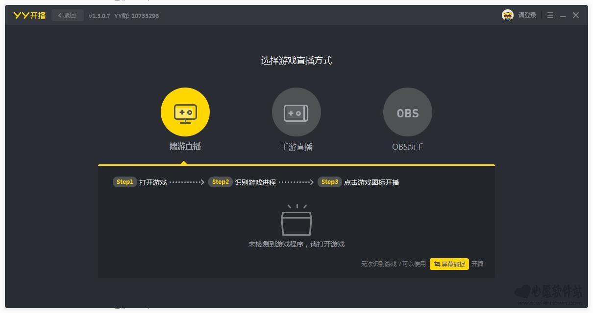 YY开播v1.5.0.2官方版_wishdown.com