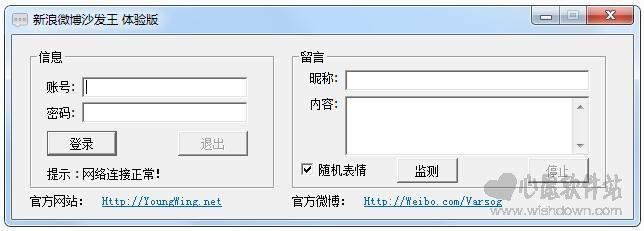 新浪微博抢沙发工具v10.8 官方版_wishdown.com