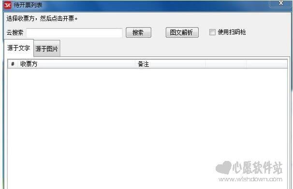 微信闪开 v1.6.0官方版