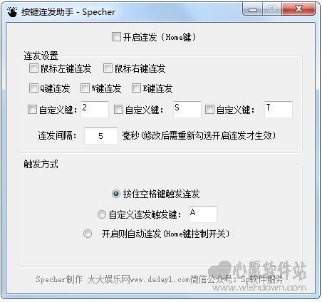 按键连发助手 v2.0.0.0绿色版