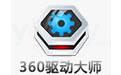 360驱动大师网卡版 v2.0.0.1420官方版