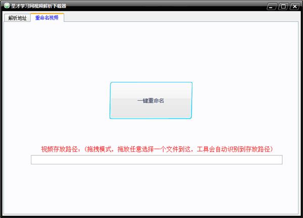 圣才学习网视频解析下载器 v0.0.6.4免费版