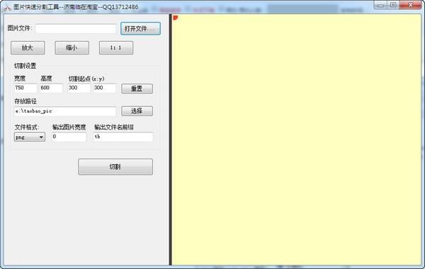图片快速分割工具 v1.0绿色版