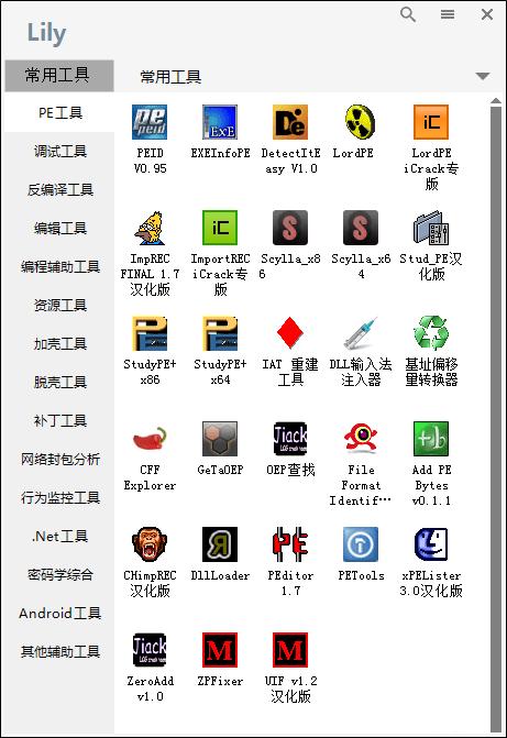 Lily啟動管理工具 v3.9.1 綠色版