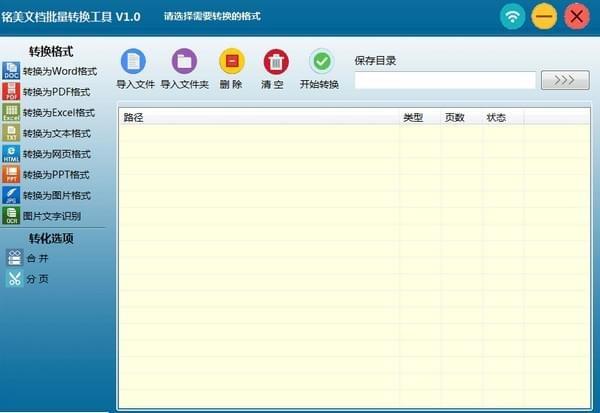 铭美文档批量转换软件 v1.0官方版
