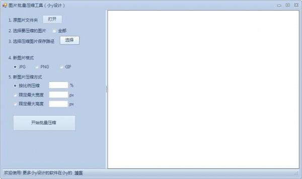 小y图片批量压缩工具 v1.0.0免费版