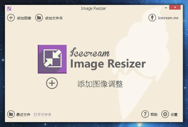 Icecream Image Resizer_图片大小修改器 v2.08 中文版