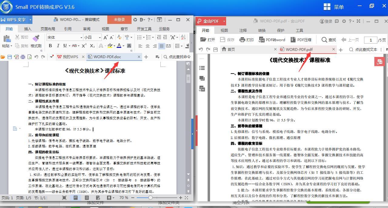 Small Word转PDF软件v3.6 官方版_wishdown.com