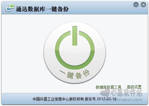 通达OA数据库一键备份恢复工具 v1.0 绿色版